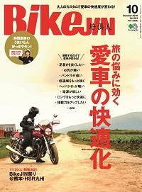 BikeJIN/培倶人 [October 2016 Vol.164]:愛車の快適化