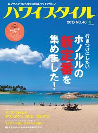 ハワイスタイル [Vol.46]:ロングステイにも役立つ極楽ハワイマガジン:行きつけにしたいホノルルの新定番を集めました!