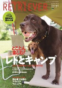 Retriever [2016年7月号 Vol.84]:とことん楽しむ!レトとキャンプ