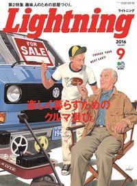 Lightning [2016年9月號 Vol.269]:楽しく暮らすための クルマ選び