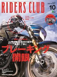 Riders club [October 2016 Vol.510]:ブレーキング 開眼
