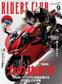Riders club [September 2016 Vol.509]:力の抜き方