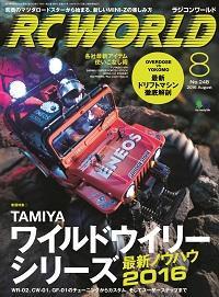 RC world [August 2016 Vol.248]:TAMIYA ワイルドウイリー シリーズ