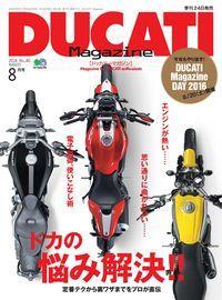 DUCATI Magazine [August 2016 Vol.80]:ドカの悩み解決!!