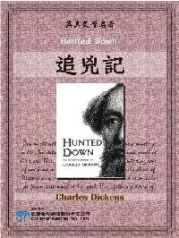 Hunted Down = 追兇記