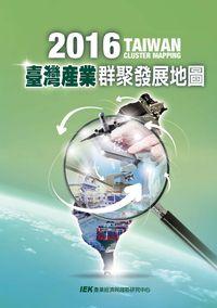 臺灣產業群聚發展地圖. 2016
