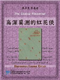 The Elusive Pimpernel = 高深莫測的紅花俠