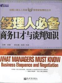 經理人必備商務口才與談判知識