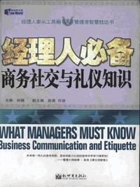 經理人必備商務社交與禮儀知識