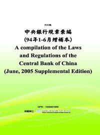 中央銀行規章彙編. 94年1-6月增補本
