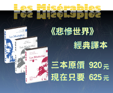 《悲慘世界》3本經典全譯本