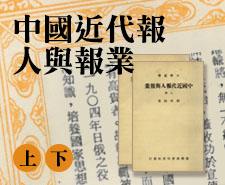 中國近代報人與報業