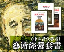 《中國當代藝術》藝術經營套書