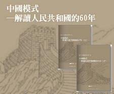 中國模式:解讀人民共和國的六十年