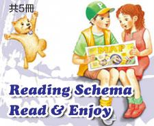 Reading Schema- Read & Enjoy系列