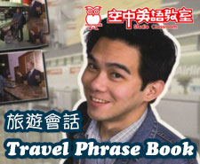 旅遊會話 Travel Phrase Book
