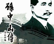 孫中山傳(上下冊)