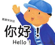 寶寶學說話:你好!你是誰?