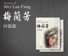梅蘭芳回憶錄Memoies of Mei Lan Fang