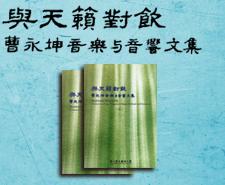 與天籟對飲:曹永坤音樂與音響文集