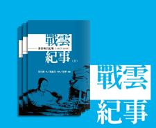 常任俠日記集--戰雲紀事(1937-1945)