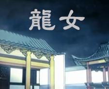 龍女(一套8冊)