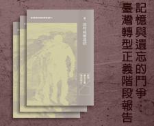 記憶與遺忘的鬥爭:臺灣轉型正義階段報告