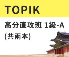 TOPIK 高分直攻班 1級
