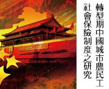轉型期中國城市農民工社會保險制度之研究