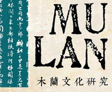 木蘭文化研究