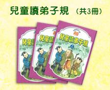 兒童讀弟子規(共3冊)
