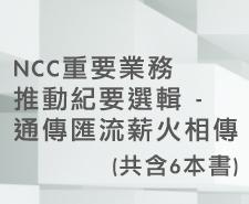 NCC重要業務推動紀要選輯-通傳匯流薪火相傳