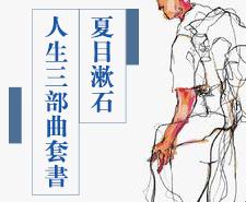 夏目漱石人生三部曲套書(夏目漱石逝世100週年紀念版,全新譯本,中文世界最完整譯注)