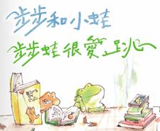步步蛙很愛跳+步步和小蛙