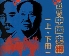 近代中國史綱(上、下冊)