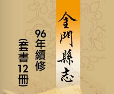金門縣志-96年續修(套書12冊)