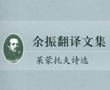 余振翻譯文集