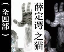 薛定諤之貓(全四部)