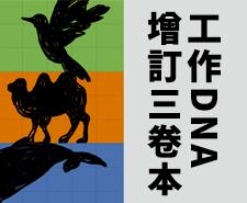 工作DNA增訂三卷本(鳥之卷+駱駝之卷+鯨魚之卷)