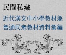民間私藏:近代漢文中小學教材兼普通民眾教材資料彙編(全套共18冊)