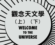 觀念天文學(上)(下)