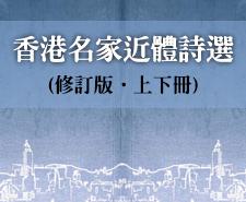 香港名家近體詩選(修訂版‧上下冊)